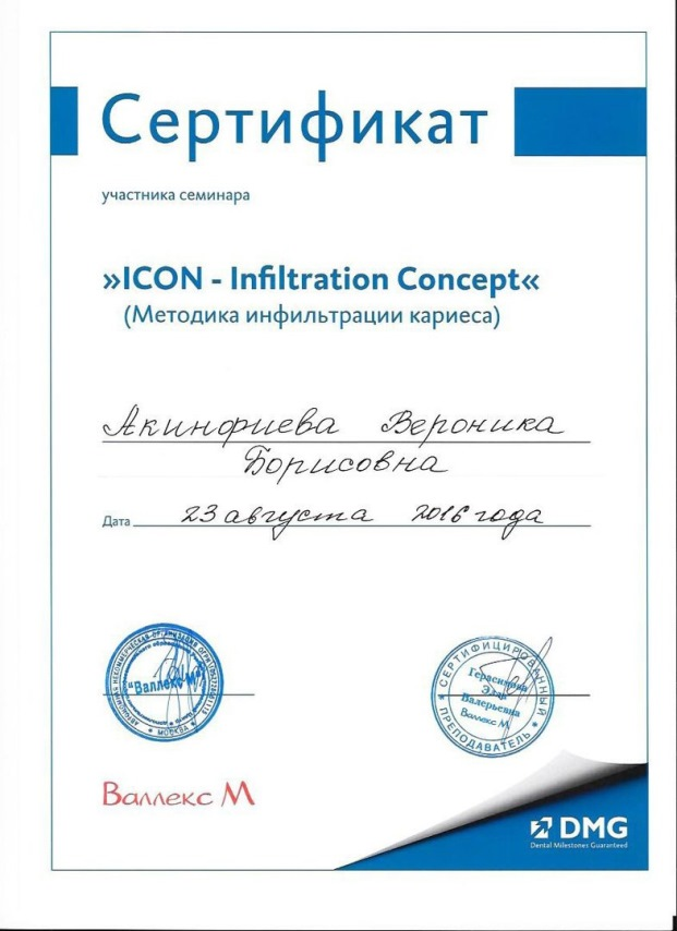 Сертификат 39